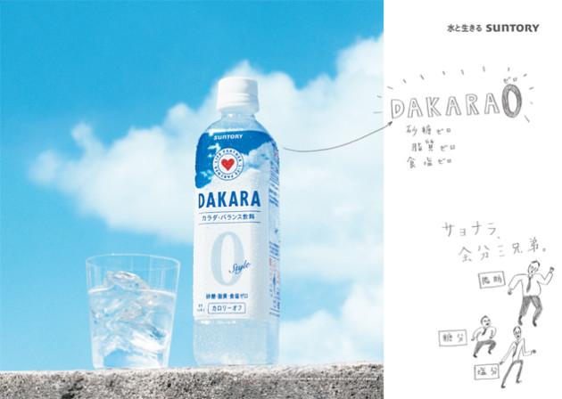 dakara03