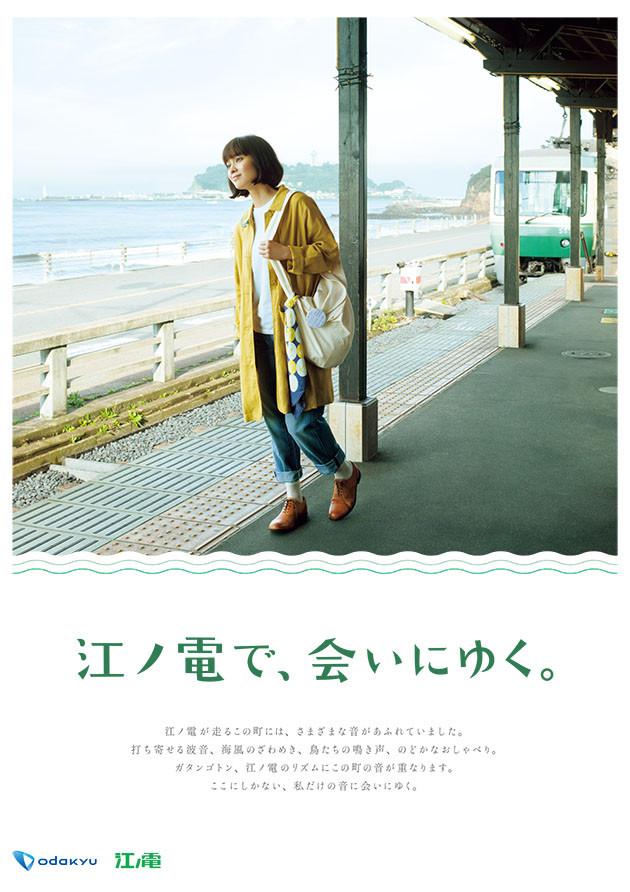 _小田急_B1_駅張り00